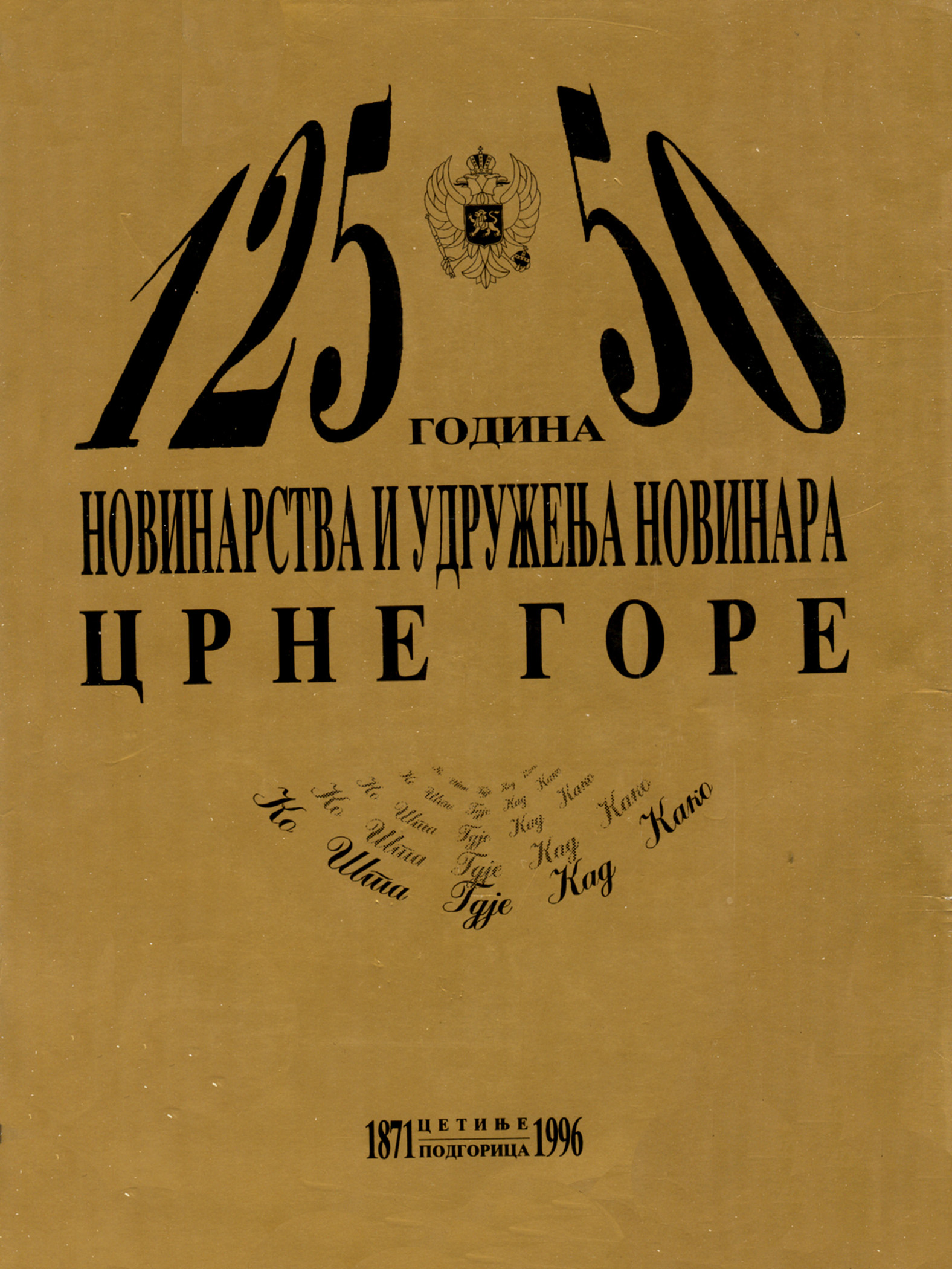 Naslovna strana knjige o novinarstvu